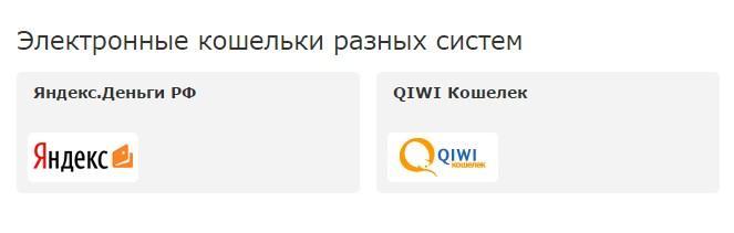Яндекс деньги и киви