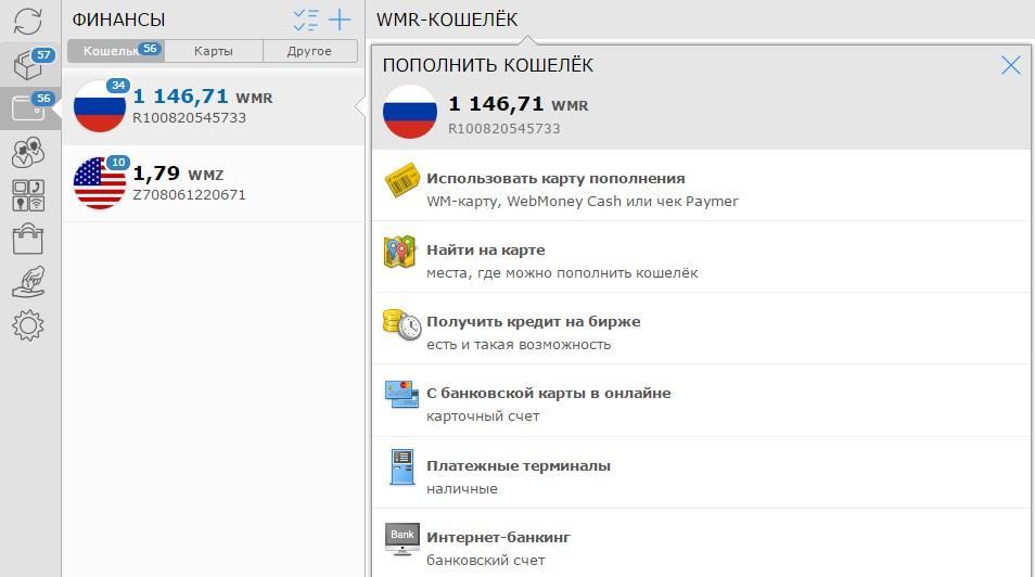 Способы пополнения вебмани