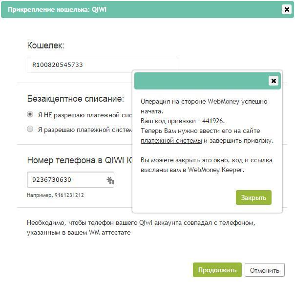 Прикрепление кошелька Киви к вебмани