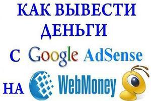 Как вывести деньги с adsense на webmoney