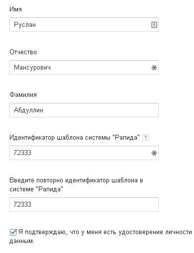 Настройка платежей через рапиду в GoogleAdsense