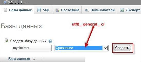 Как создать базу данных текст