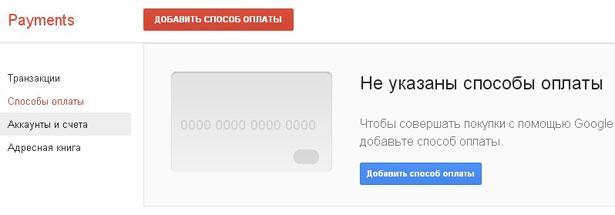 личный кабинет google wallet
