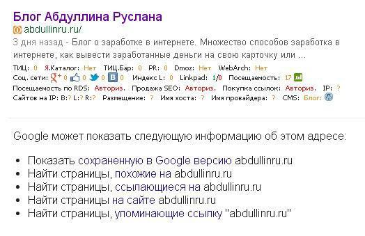проверка на клей в google