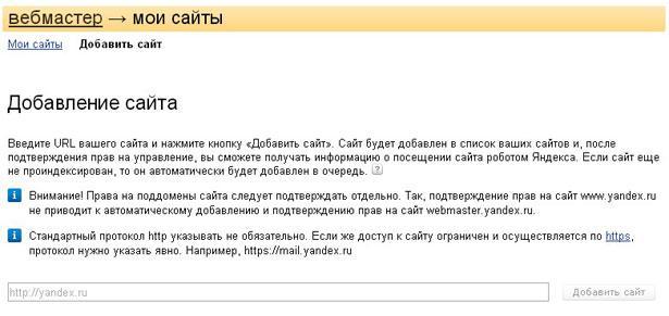 проверка на клей в yandex webmaster