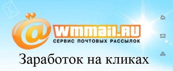 wmmail