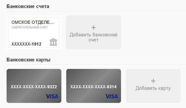 Добавление карты или банковского счета к paypal