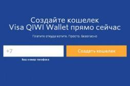 Как создать киви кошелек через интернет