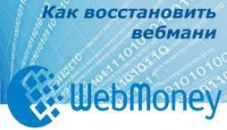 Как восстановить кошелек webmoney