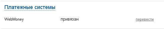 перевести с яндекс на вебмани
