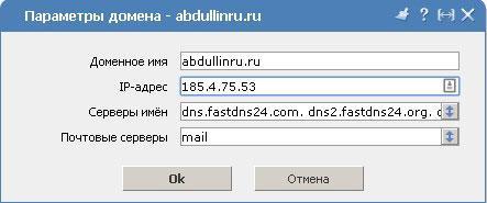Форма добавления домена