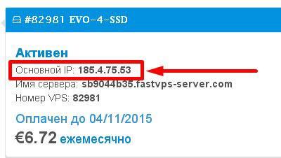 Основной ip адрес