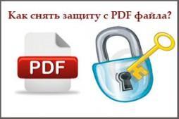 как снять защиту с pdf документа
