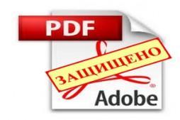 как защитить файл pdf от копирования