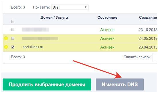 Указать адреса NS серверов