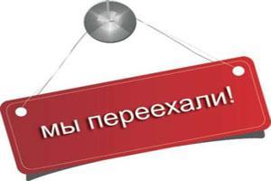 Как поменять доменное имя сайта
