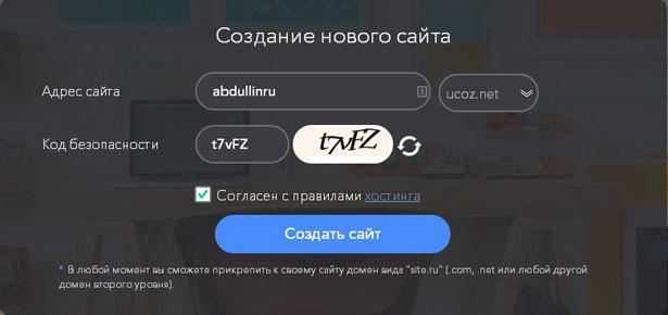 Ввод адреса сайта на ucoz