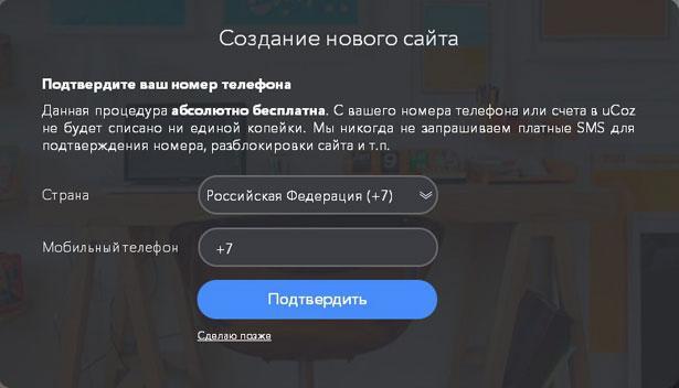 Проверка мобильного телефона