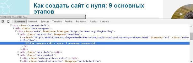 просмотр кода в браузере