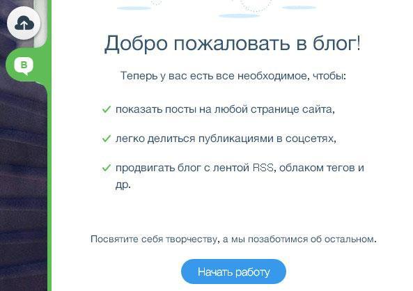Инструмент Блог на wix