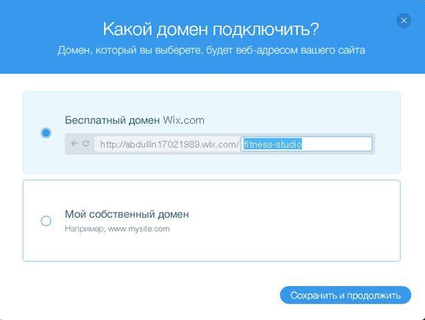 выбор домена для сайта на wix