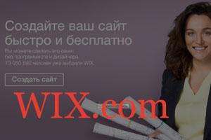 как создать свой сайт на wix