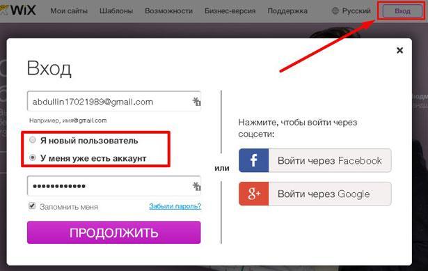 Регистрация в wix