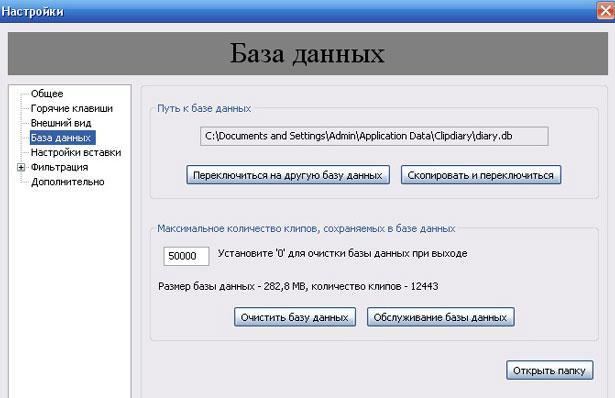 Настройки базы данных в clipdiary