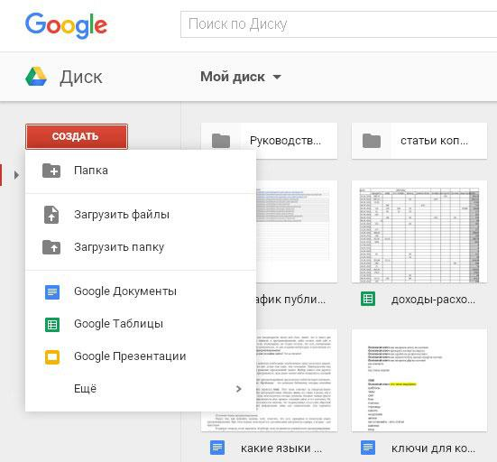 Создать файл или папку на диске гугл