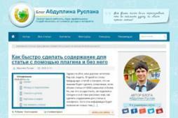 сервис для создания макета сайта
