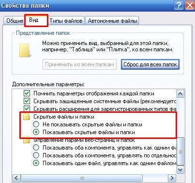 Открыть скрытые файлы и папки