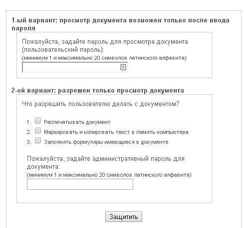 .шифрование в pdf free tools