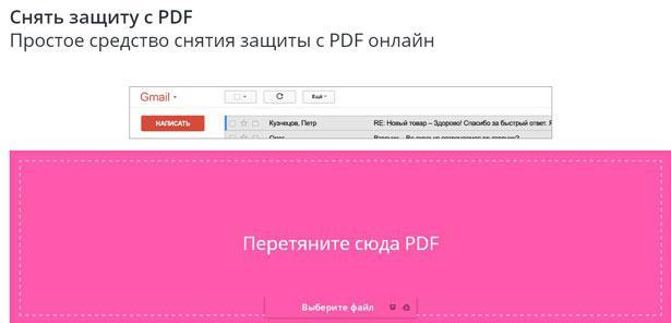 Снять защиту с пдф русский сервис