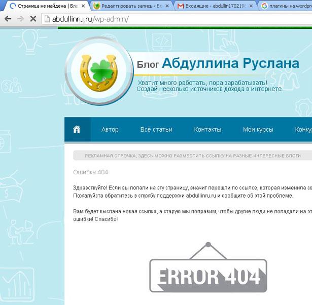 ошибка 404 при входе