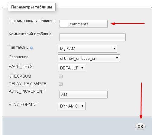 замена префикса таблицы в параметрах