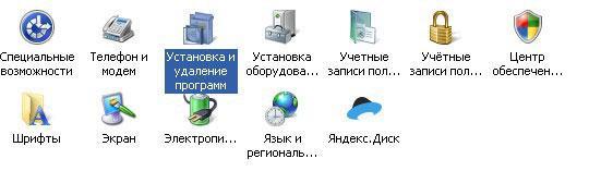 Удаление программ