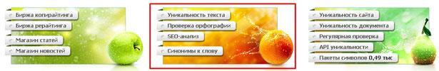 Апельсин в текст.ру