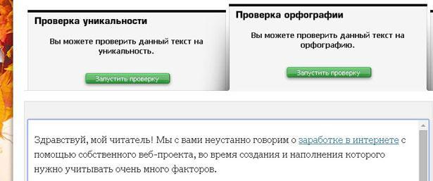 Проверка орфографии в текст ру