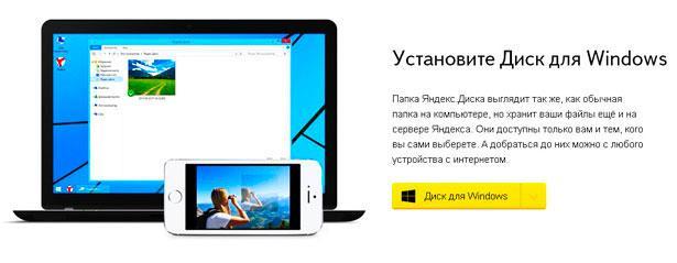 Яндекс диск для компьютера