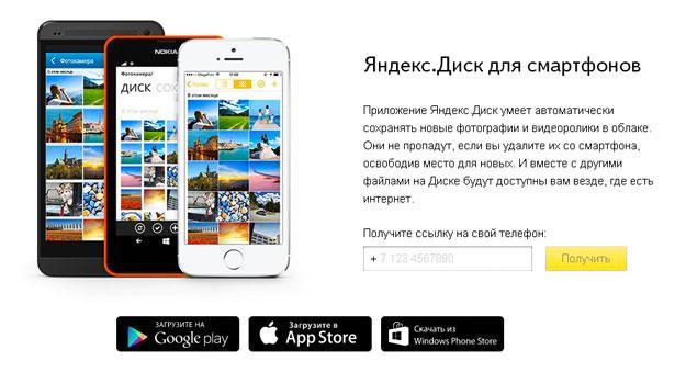 Яндекс диск для смартфона