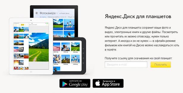 Яндекс диск для планшета