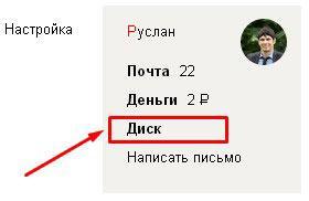 Яндекс Диск Инструкция По Пользованию - фото 6
