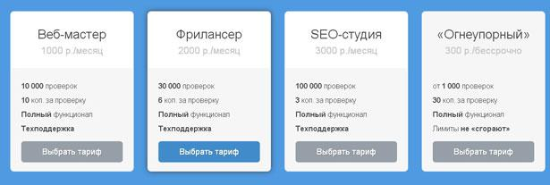 Тарифы сервиса checktrust