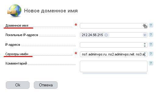 Добавление нового домена