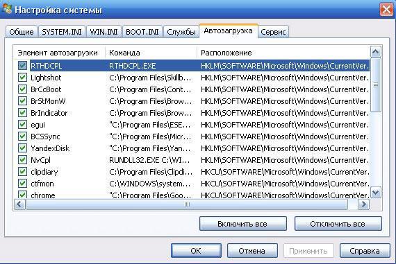программа msconfig
