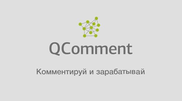qcomments