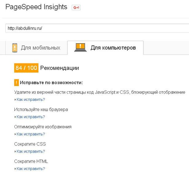 Сервис PageSpeed Insights