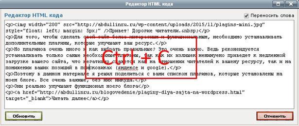 Копирование html кода анонса