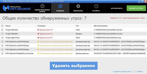 проверка на вирусы MalwareBytes