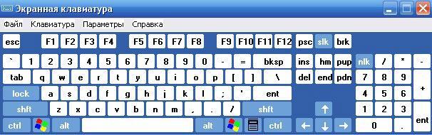 Экранная клавиатура